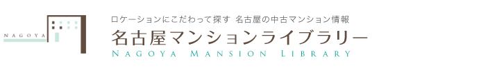 名古屋マンションライブラリ