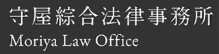 守屋総合法律事務所