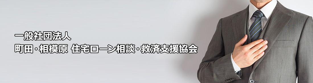 一般社団 町田・相模原 住宅ローン相談・救済支援協会