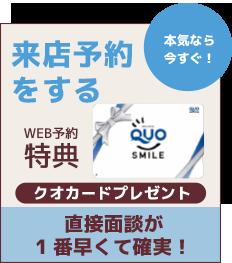 WEB来店予約