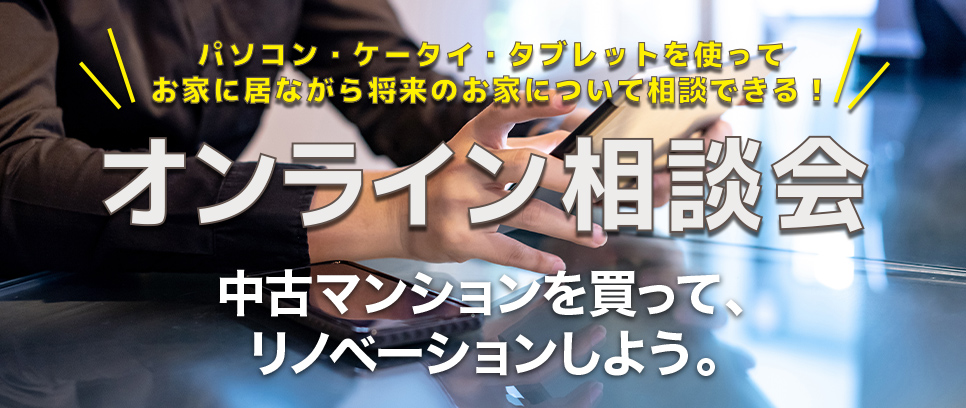 オンライン物件紹介