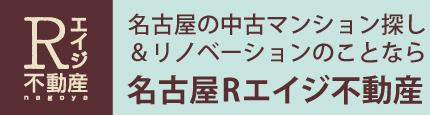 名古屋Rエイジ不動産logo