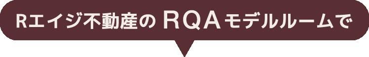 Rエイジ不動産のRQAモデルルームで