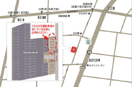 お店と駐車場map