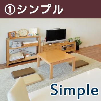 1.シンプル